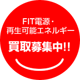 FIT電源・再生可能エネルギー 買取募集中!!